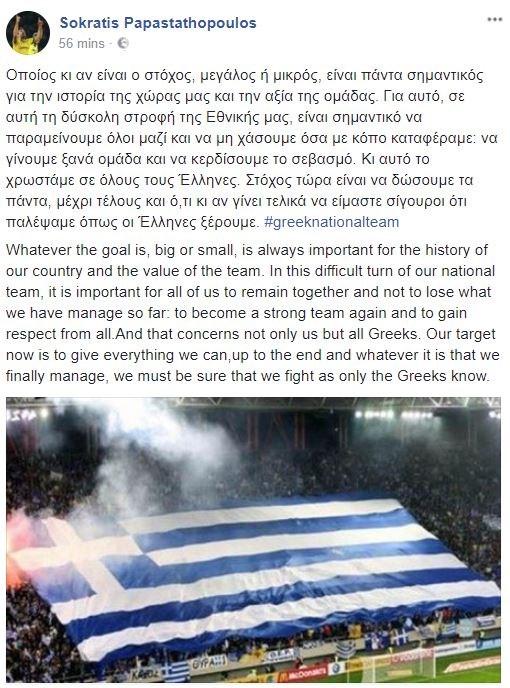 Αποφασιστικό μήνυμα στέλνει ο Παπασταθόπουλος ενόψει ρεβάνς με Κροατία