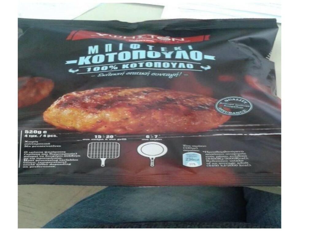 Προσοχή: Ο ΕΦΕΤ ανακαλεί μπιφτέκι κοτόπουλο με σαλμονέλα