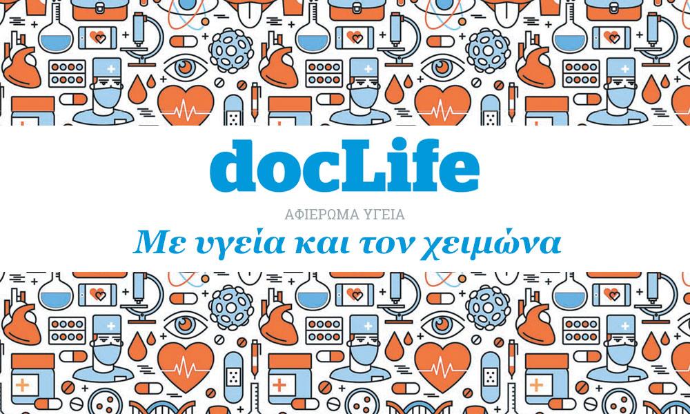 docLife: Με υγεία και τον χειμώνα