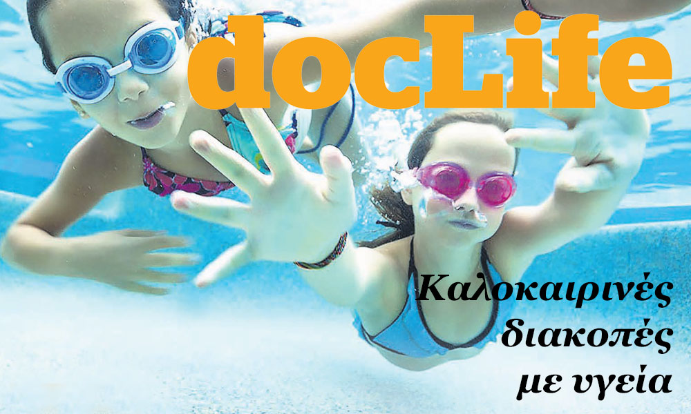 docLife: Καλοκαιρινές διακοπές με υγεία