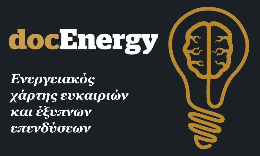 docEnergy: Ενεργειακός χάρτης ευκαιριών και έξυπνων επενδύσεων