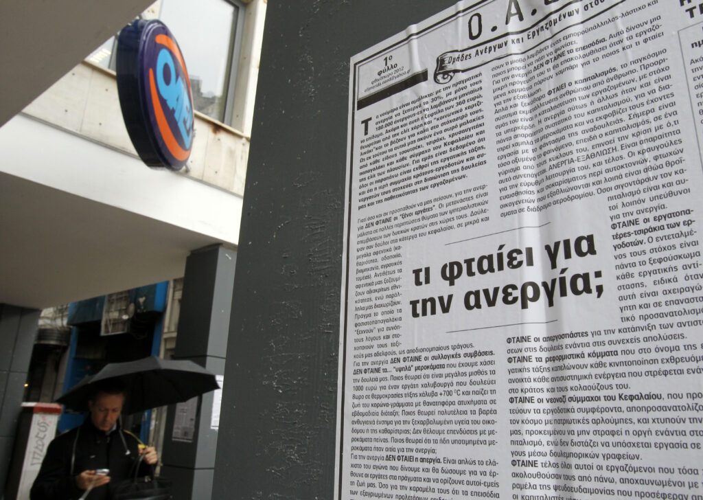 Eurostat: Κατά 0,5% αυξήθηκε η απασχόληση στην Ελλάδα το 2016