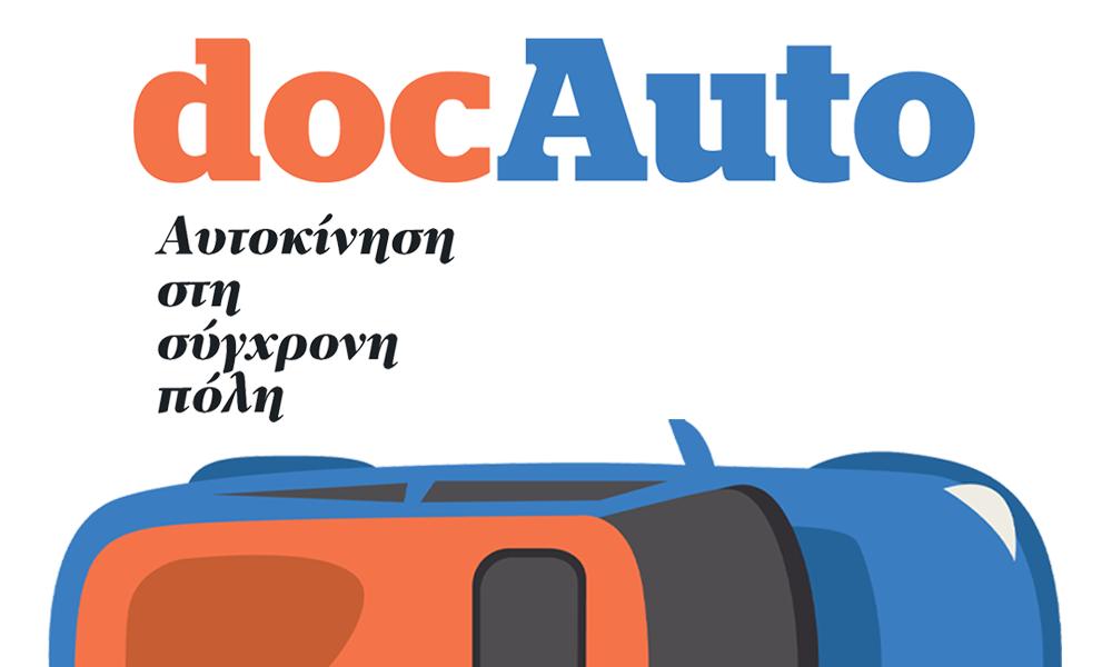 docAuto: Αυτοκίνηση στην σύγχρονη πόλη