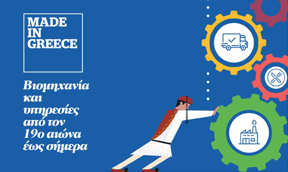 Made in Greece: Βιομηχανία και υπηρεσίες από τον 19ο αιώνα έως σήμερα