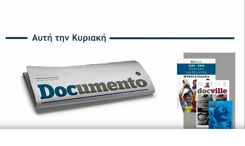 Όλη η συμφωνία για το Μακεδονικό – Αυτή την Κυριακή στο Documento (Video)