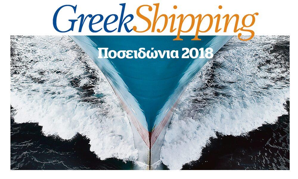 Eιδική έκδοση: Greek Shipping
