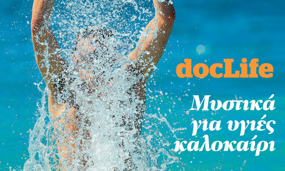 Doclife: Μυστικά για υγιές καλοκαίρι