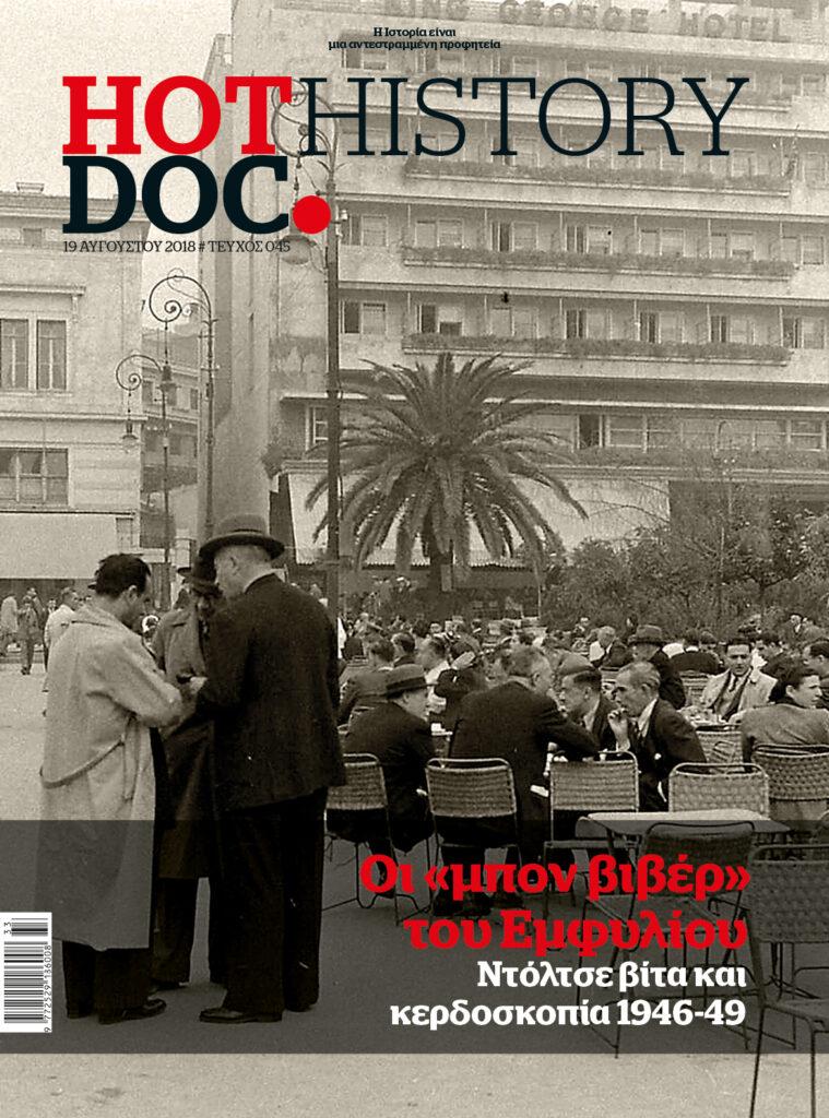Οι «μπον βιβέρ» του εμφυλίου. Ντόλτσε βίτα και κερδοσκοπία 1946-1949, στο HOTDOC HISTORY την Κυριακή με το Documento
