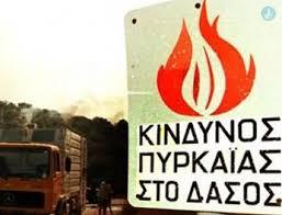 Σε ποιες περιοχές της Ελλάδας υπάρχει πολύ υψηλός κίνδυνος πυρκαγιάς την Τρίτη