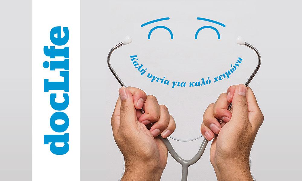 Doclife: Καλή υγεία για καλό χειμώνα