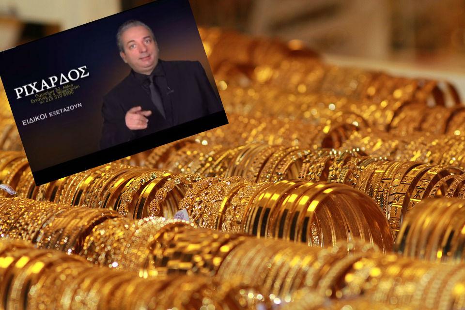 Έπιασαν τον τηλε-ενεχυροδανειστή Ριχάρδο – Επιχείρηση με πολλές συλλήψεις για λαθρεμπόριο χρυσού