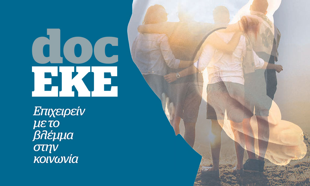 DocEKE: Εταιρική Κοινωνική Ευθύνη