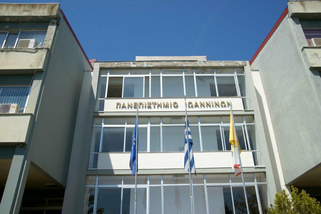 Ύποπτοι φάκελοι στο Πανεπιστήμιο Ιωαννίνων και στο ΤΕΙ Λαμίας