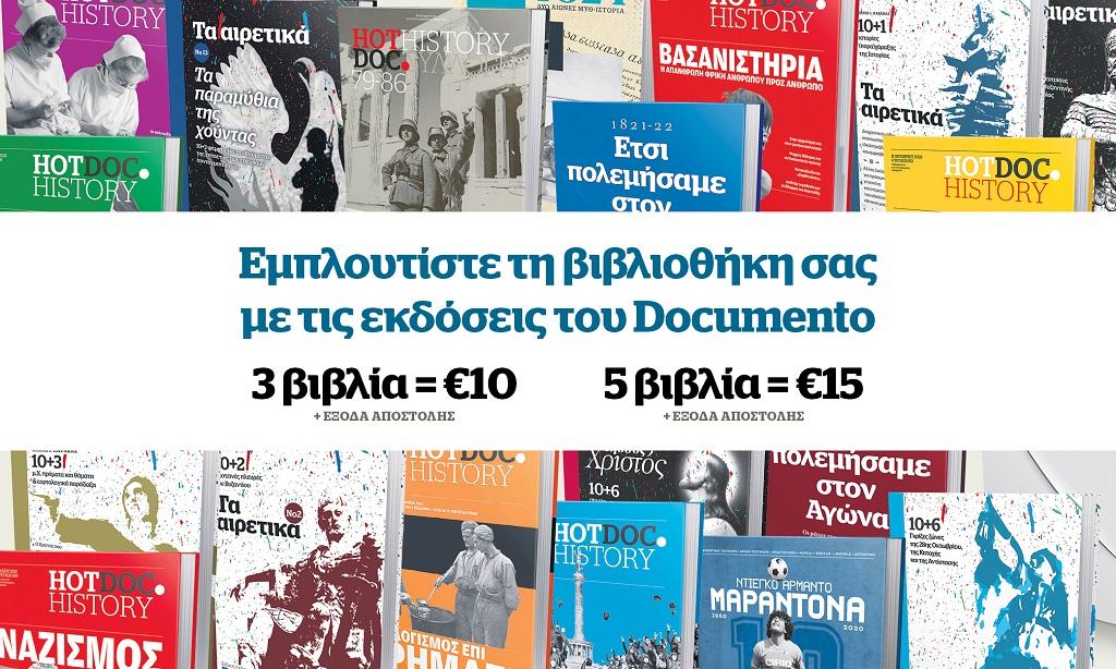 Μεγάλη προσφορά: Εμπλουτίστε τη βιβλιοθήκη σας με τις εκδόσεις του Documento