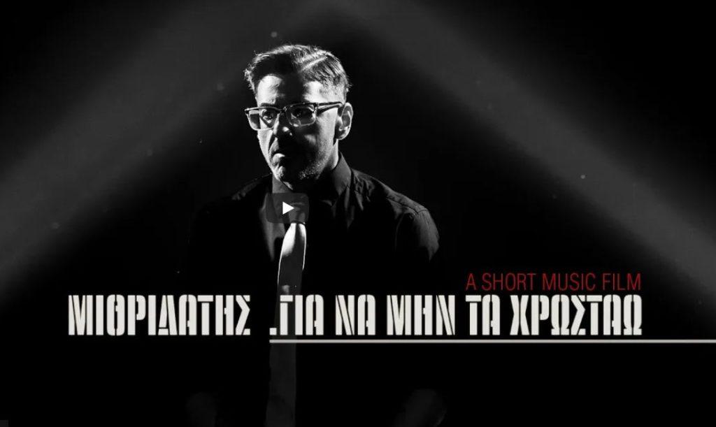 Νέο τραγούδι – ηχητική… παρενόχληση Μιθριδάτη στα αυτιά του Κυριάκου Μητσοτάκη (Video)