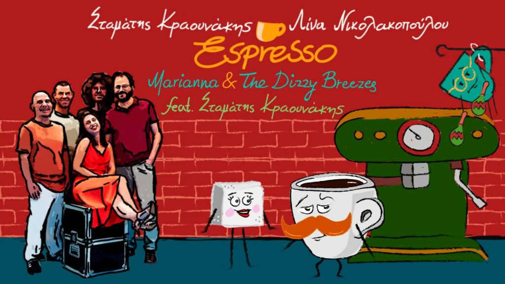 Marianna & the Dizzy Breezes feat. Σταμάτης Κραουνάκης