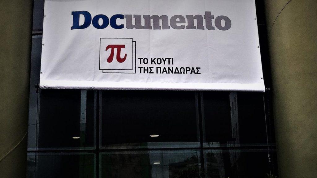 Στo συνέδριο του IPI για τη διαδικτυακή παρενόχληση με κορυφαία διεθνή ΜΜΕ το koutipandoras.gr και το Documento