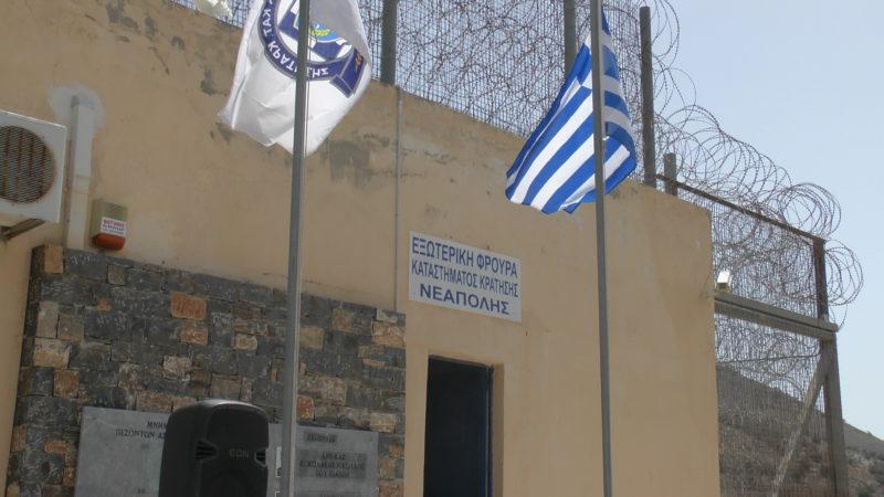 Kρήτη: Μαχαίρια, λοστοί και άγνωστες ουσίες στη φυλακή της Νεάπολης