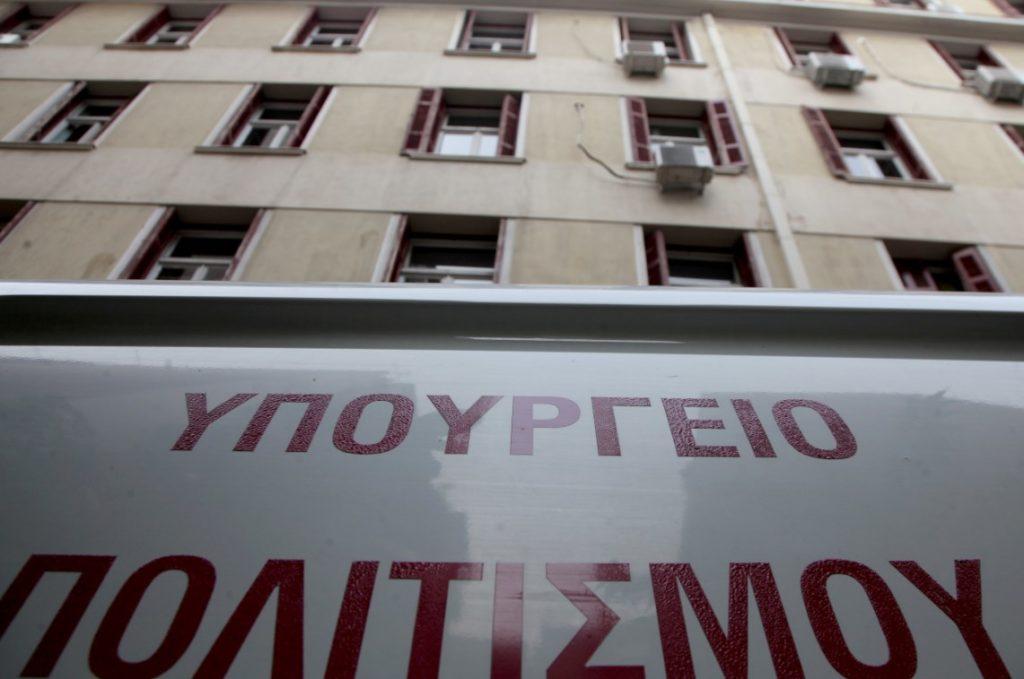 ΑΔΕΔΥ για τις απολύσεις στο Ταμείο Αλληλοβοήθειας του ΥΠΠΟ: Άλλη μία έκφανση της κυβερνητικής αντεργατικής πολιτικής