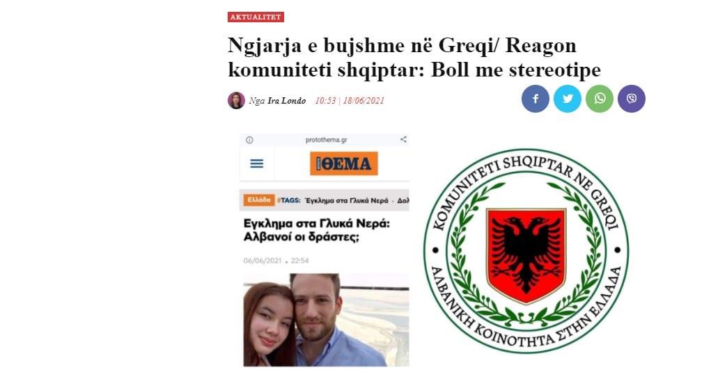 Κοινότητα Αλβανών Μεταναστών: Ο δολοφόνος της Καρολάιν δεν ήταν κανένας Αλβανός ή Γεωργιανός