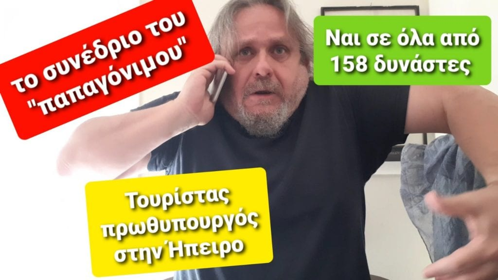 Ο Θανάσης Μιχαηλίδης σχολιάζει το συνέδριο της… γονιμότητας (Video)