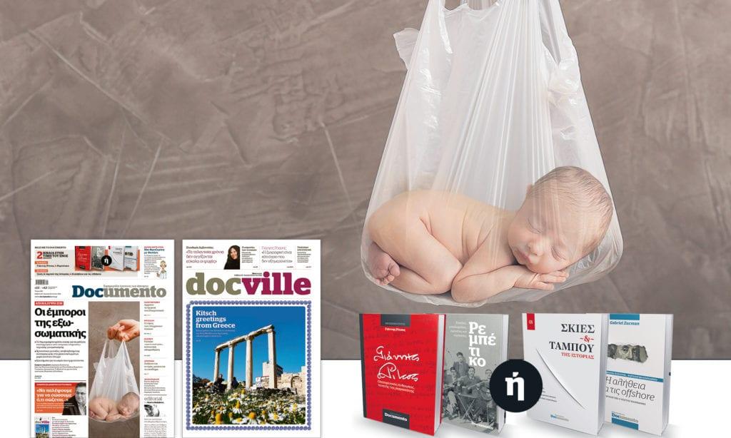 Οι έμποροι της εξωσωματικής – Στο Documento που κυκλοφορεί εκτάκτως το Σάββατο, μαζί το Docville