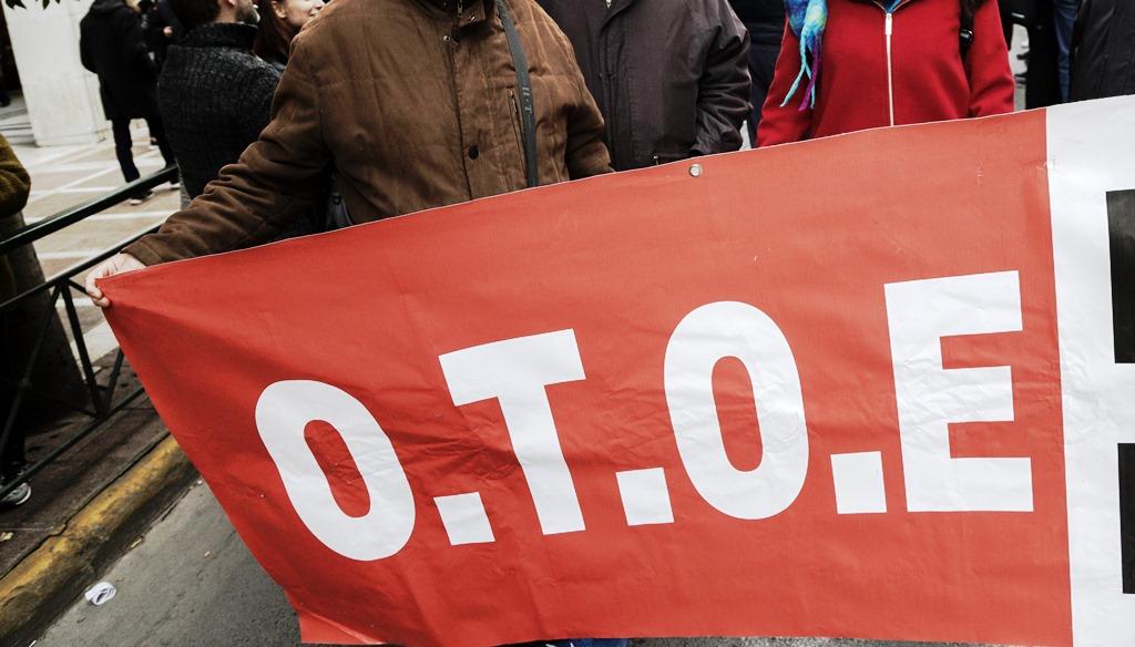ΟΤΟΕ: Τετράωρη στάση εργασίας στις Τράπεζες την Τετάρτη 16 Ιουνίου