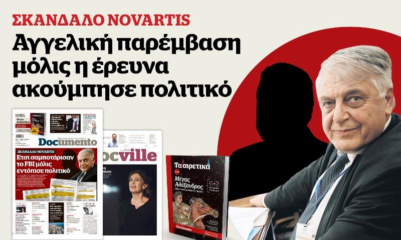 Νέες αποκαλύψεις για το Σκάνδαλο Novartis – Στο Documento, που κυκλοφορεί – μαζί το Docville