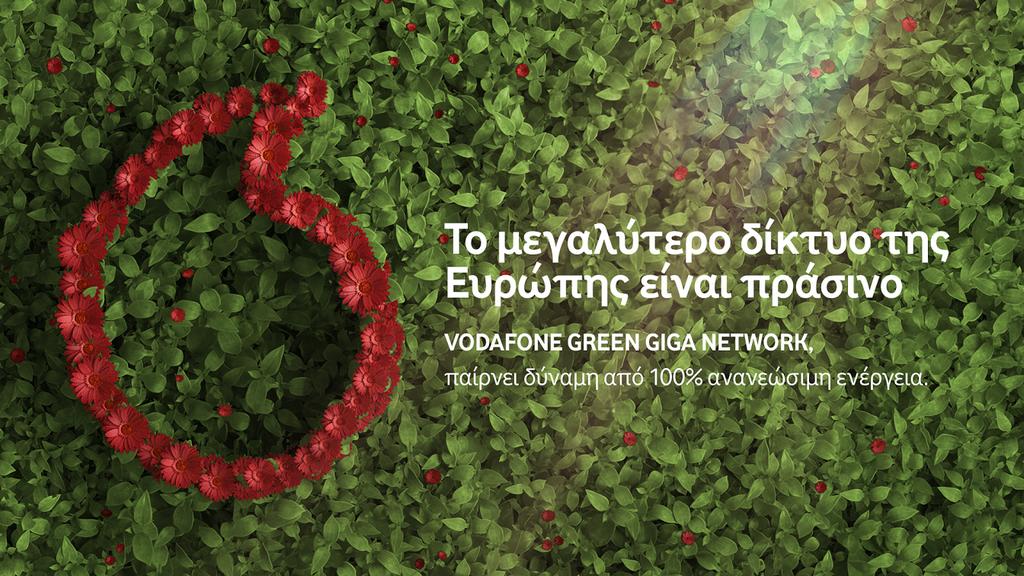 Vodafone Green Giga Network: Το μεγαλύτερο δίκτυο της Ευρώπης είναι πράσινο