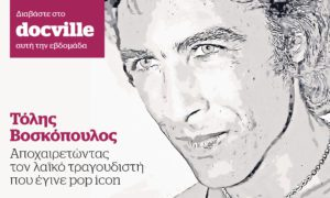 Αποχαιρετώντας τον λαϊκό τραγουδιστή που έγινε pop icon – Στο Docville που κυκλοφορεί με το Documento την Κυριακή