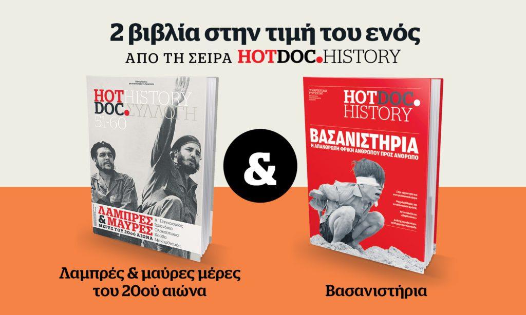 Μεγάλη προσφορά: 2 βιβλία HotDoc.History στην τιμή του ενός την Κυριακή 1/8 στο Documento