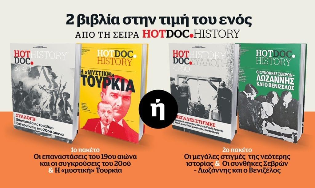 Μεγάλη προσφορά: 2 βιβλία HotDoc.History στην τιμή του ενός την Κυριακή 25/7 στο Documento