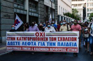 Ξανά στους δρόμους οι εκπαιδευτικοί κατά του νέου αντιδραστικού νομοσχεδίου Κεραμέως
