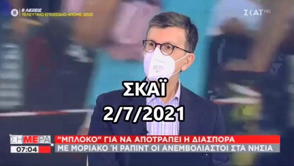 Ο Πορτοσάλτε ζητά «συγγνώμη» από την Νοτοπούλου (Video)