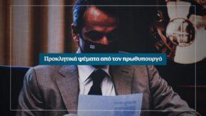 Αποκάλυψη: Προκλητικά ψέματα από τον πρωθυπουργό – Αυτή την Κυριακή στο Documento (Video)