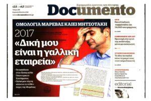 Πολάκης: Πανικός στη ΝΔ και αναβολή της Επιτροπής Πόθεν Έσχες της Βουλής για να μην φέρει ο ΣΥΡΙΖΑ τις αποκαλύψεις του Documento για την Μαρέβα Μητσοτάκη