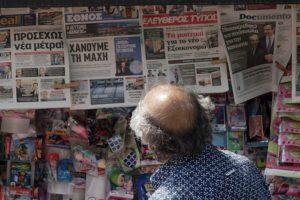 «Ναι» της Κομισιόν σε ελληνικό πρόγραμμα 20 εκατ. ευρώ για τη στήριξη εφημερίδων και περιοδικών