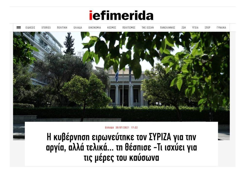 Ακόμα και το φιλοκυβερνητικό «iefimerida» κρεμάει στα μανταλάκια την κυβέρνηση!