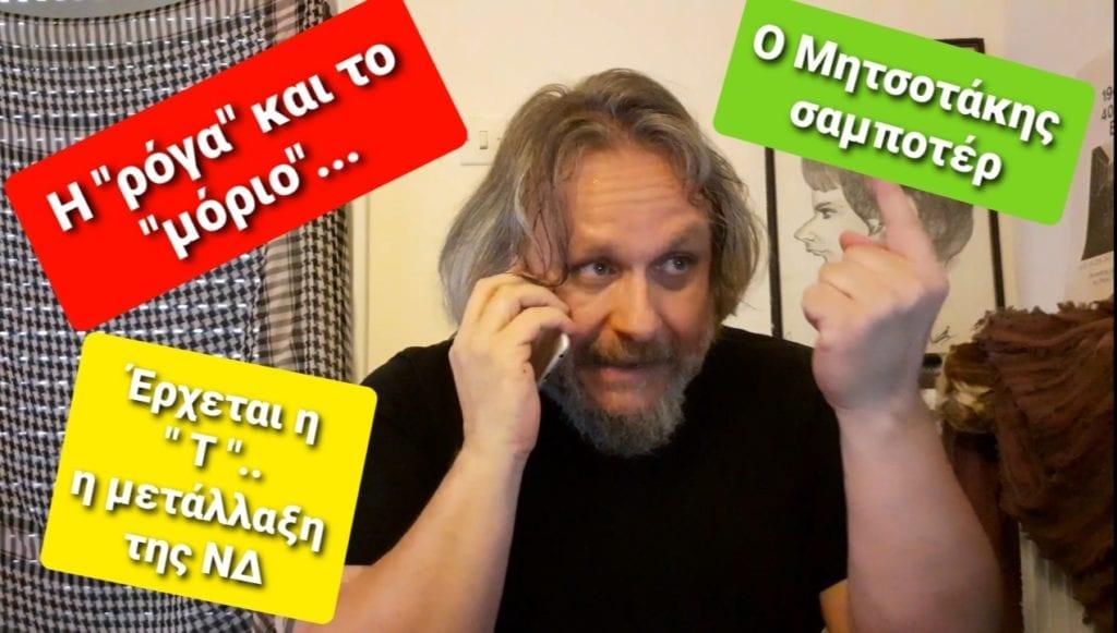 Καυστικός Μιχαηλίδης για τον… σαμποτέρ Μητσοτάκη και τη μετάλλαξη της ΝΔ (Video)