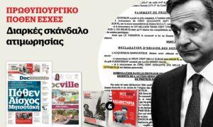 Τι κρύβει η αδήλωτη γαλλική εταιρεία της Μαρέβας – Σήμερα στο Documento