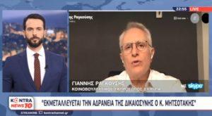 Ραγκούσης: Ο κ. Μητσοτάκης να απαντήσει για το Πόθεν Έσχες του αντί να καταφεύγει σε λεονταρισμούς