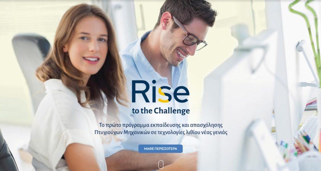 RISE to the Challenge από τη SUNLIGHT: Το πρώτο πρόγραμμα έμμισθης εκπαίδευσης και απασχόλησης σε τεχνολογίες λιθίου νέας γενιάς