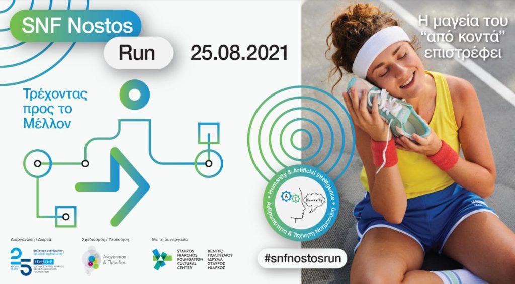 Τρέξτε για καλό σκοπό στον βραδινό αγώνα δρόμου SNF Nostos Run