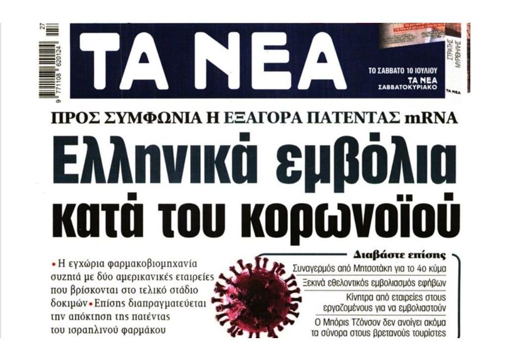Έκθετος και πάλι ο Μητσοτάκης με την πατέντα των εμβολίων