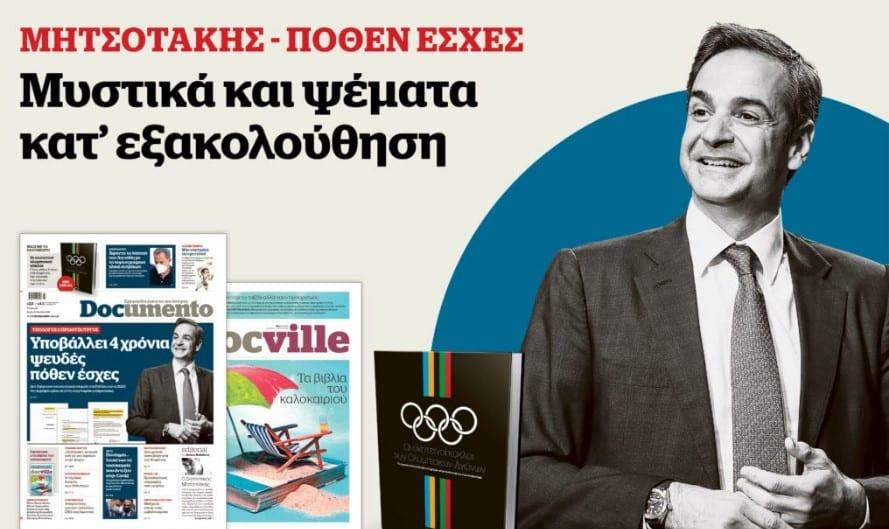 Υπόλογος ο πρωθυπουργός – Στο Documento που κυκλοφορεί – μαζί το Docville