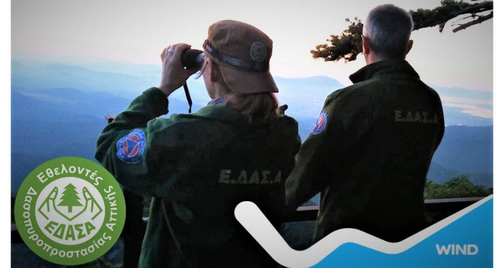 Η WIND στηρίζει το έργο των εθελοντών δασοπυροσβεστών Αττικής για 3η συνεχόμενη χρονιά με υπηρεσίες επικοινωνίας και συνδέσεις data υψηλών ταχυτήτων