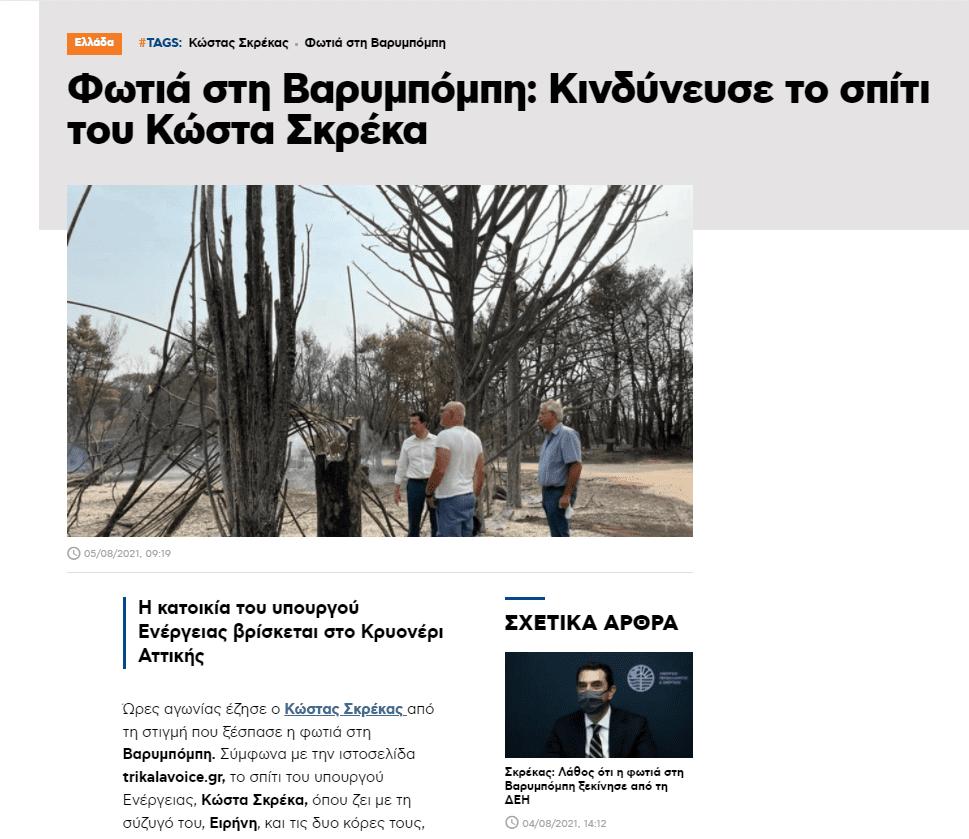 """Το μόνο σπίτι που έμεινε άθικτο από τη φωτιά ήταν του υπουργού Κ. Σκρέκα –  Ως """"διά μαγείας"""" εξαφανίστηκαν τα δημοσιεύματα – Candia Doc"""