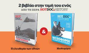 Μεγάλη προσφορά: 2 βιβλία HotDoc.History στην τιμή του ενός την Κυριακή 8 Αυγούστου στο Documento
