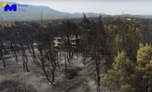 Πτήση με drone πάνω από την καταστροφική πυρκαγιά της Βαρυμπόμπης (Video)
