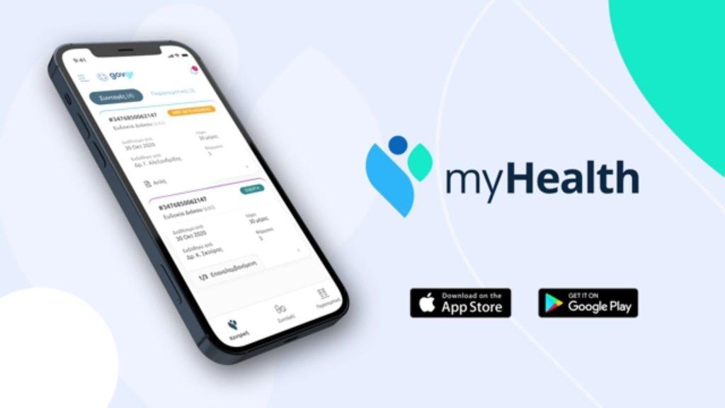 Ένα «ψηφιακό βιβλιάριο υγείας» στο κινητό
